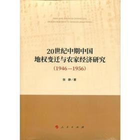 20世纪中期中国地权变迁与农家经济研究(1946-1956)