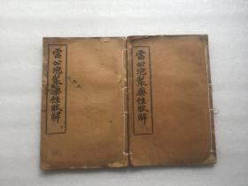 民国线装医书:雷公炮制药性赋解(上下2册全)