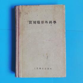 《实用矫形外科学》55年精装一版二印、图多