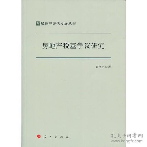 房地产税基争议研究(房地产评估发展丛书)
