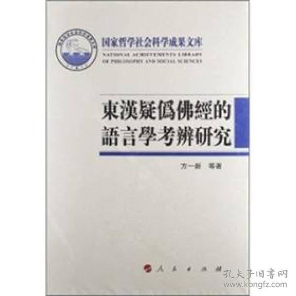 国家哲学社会科学成果文库:东汉疑为佛经的语言学考辨研究9787010107035
