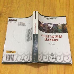 中国行政强制法律制度 一版一印