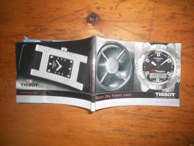 TISSOT 2004 【宣传册】