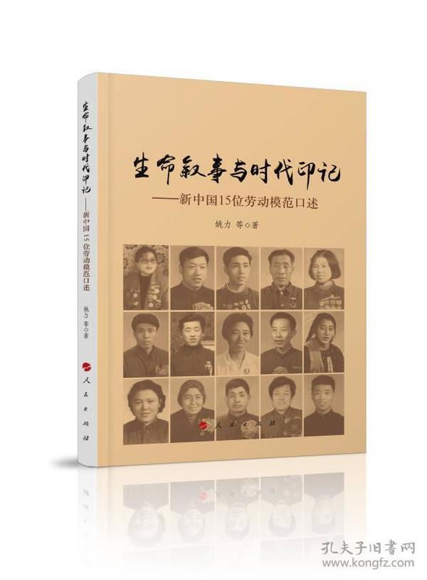 生命叙事与时代印记——新中国15位劳动模范口述