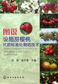 图说设施甜樱桃优质标准化栽培技术