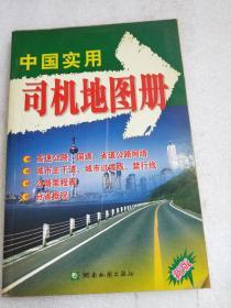 中国实用司机地图册(新版)