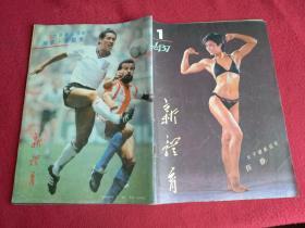 新体育1987.1(总第449期)封面人物:女子健美冠军 陈静