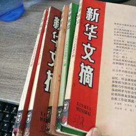 新华文摘 1987年第(7,8,10,11,12期)5本