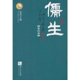 儒生(第四卷)