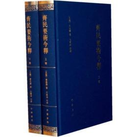 齐民要术今释(全二册)