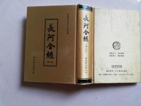 【实物拍图】长阿含经(全一册)布面精装
