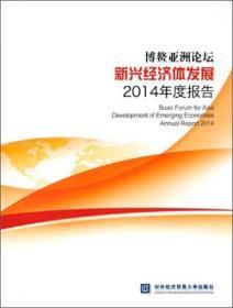 博鳌亚洲论坛新兴经济体发展2014年度报告