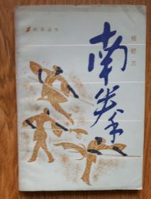 南拳 棍钯刀 [1983年一版一印]