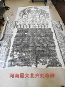 北齐第一碑,刘碑寺碑,碑阴带碑侧,拓片,高三米多