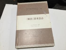 (顺治)溧水县志 闵派鲁  精装6折...