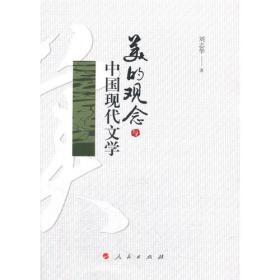 美的观念与中国现代文学