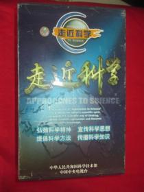 走近科学:科学前沿、院士风采、中外著名科学家、发现探索、珍惜家园、人类的朋友   (共32张VCD)