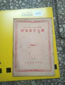 排球教学大纲(苏联中学体育团体运动部) 56年一版一印