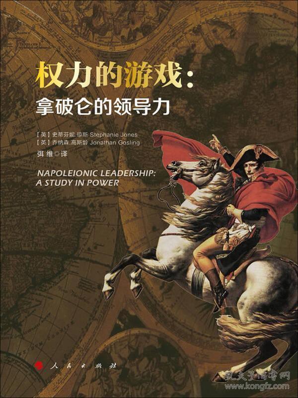 权力的游戏:拿破仑的领导力