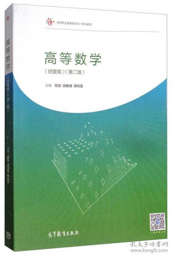高等数学(经管类 第2版)/高等职业教育新形态一体化教材