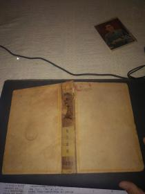 诸子集成 第二册 荀子集解 (民国24年原版)书脊破损
