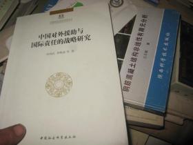中国对外援助与国际责任的战略研究 私藏有标注
