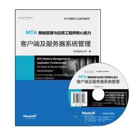 MTA 网络管理与应用工程师核心能力——客户端及服务器系统管理