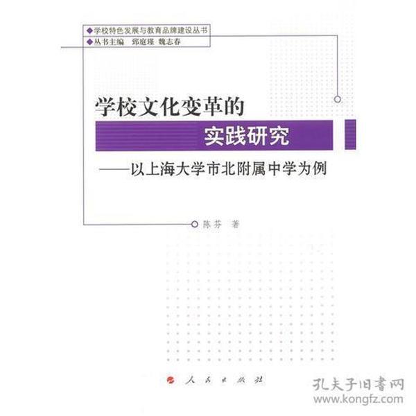 学校文化变革的实践研究(学校特色发展与教育品牌建设丛书)