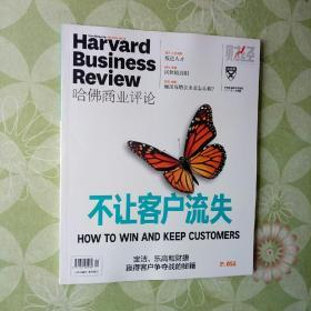 哈佛商业评论 ,中文版【2017年1月出版】 不让客户流失