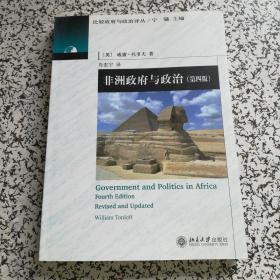 非洲政府与政治(第四版)译者签名