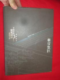 华夏意匠:中国古典建筑设计原理分析       (大16开,硬精装)