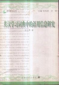 译学新论丛书·英汉学习词典中的语用信息研究