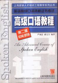 高级口语教程(第二版)