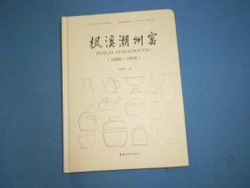 枫溪潮州窑(1860-1956)大16开精装毛笔签赠本