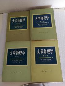 大学物理学(第一 第二 第三 第四册)4本合售