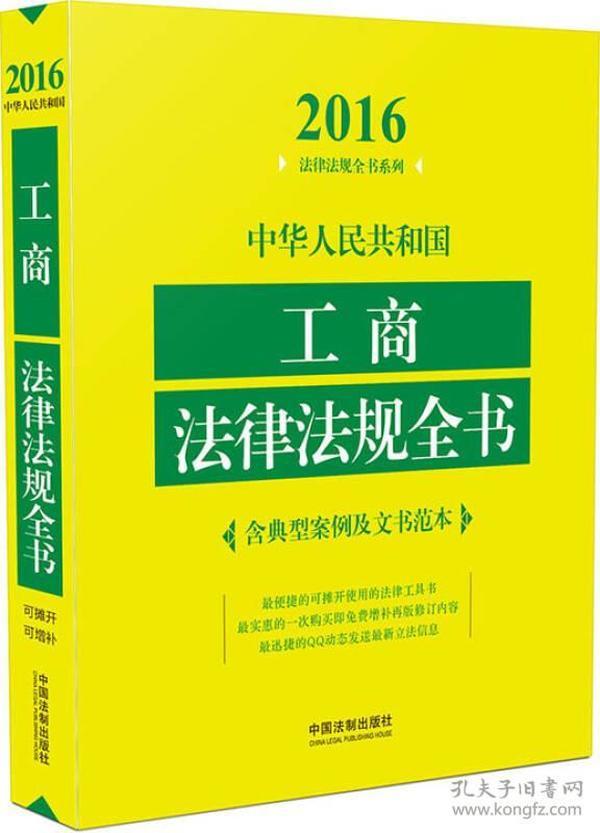 中华人民共和国工商法律法规全书(含典型案例及文书范本 2016年版)