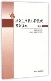 初级社会主义核心价值观系列读本