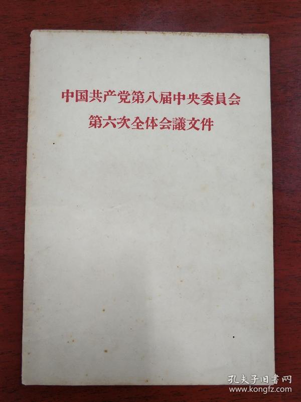 西康省主席廖*志高签、批:《八届六中全会会议材料》多处红色铅笔及钢笔批语勾画,后有毛主席不做国家主席候选人的决定