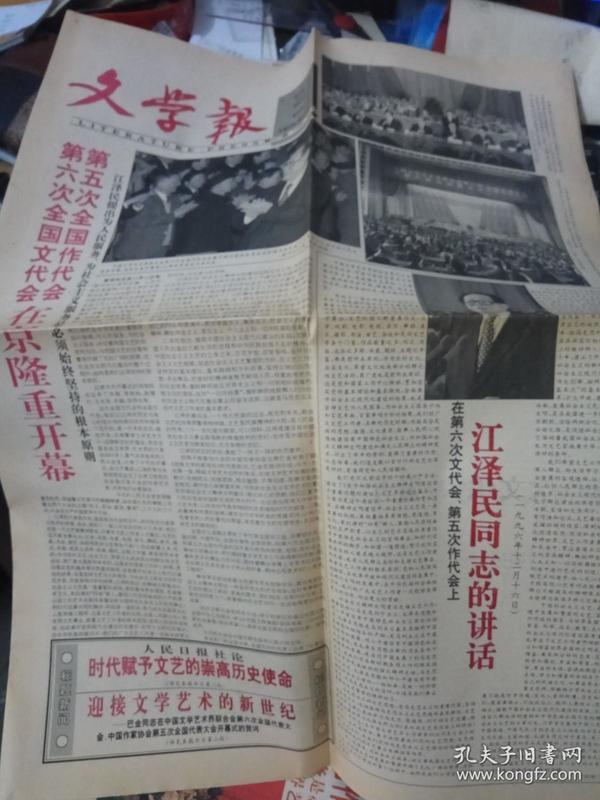 《文学报》1996年12月17日第6次全国文代会,第5次作代会在京开幕