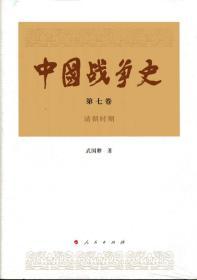 清朝时期-中国战争史-第七卷