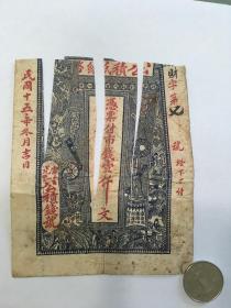 荣成东黄岭埠春合堂公积纸币壹仟文6-赠品-买一送一