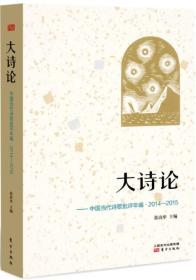 大诗论 中国当代诗歌批评年编(2014-2015)
