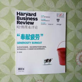 哈佛商业评论 2017年4月号