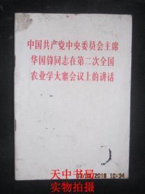 【红色收藏】1976年版:中国共产党中央委员会主席华国锋同志在第二次全国农业学大寨会议上的讲话