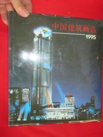 中国建筑画选:1995     (12开,硬精装)