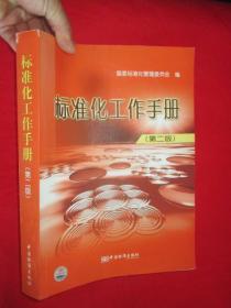 标准化工作手册(第二版)         (大16开)
