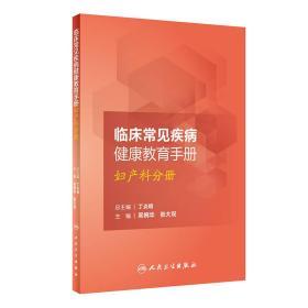 临床常见疾病健康教育手册——妇产科分册
