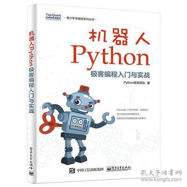 机器人Python极客编程入门与实战