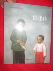 段建伟  (中国油画院油画家研究系列) 16开, 全新未开封