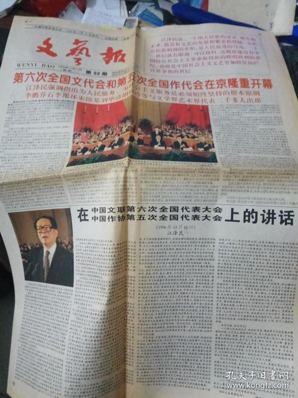 《文艺报》1996年12月17日第6次全国文代会,第5次作代会在京开幕